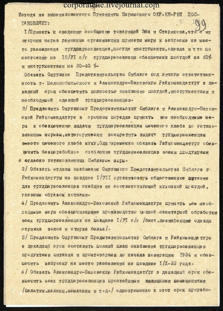 П-7, оп.1, д.628, 099.jpg