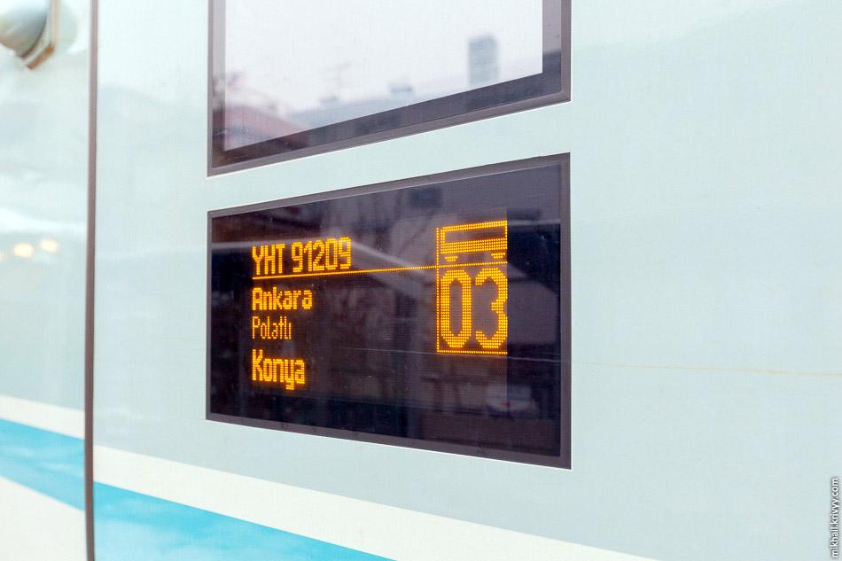 32. Салон поезда TCDD HT80103. Надо сказать, что у русской версии Siemens Velaro самый комфорта