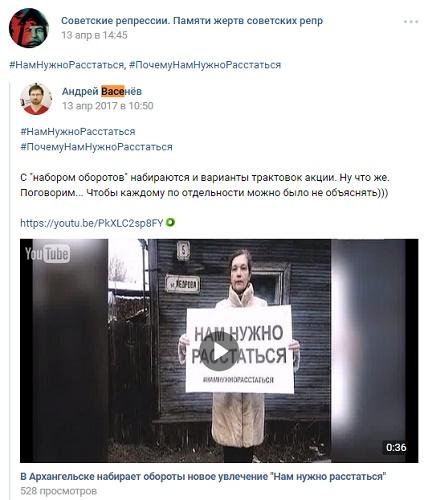 pic2. Одной из таких групп является «Советские репрессии. Памяти жертв советских репр»