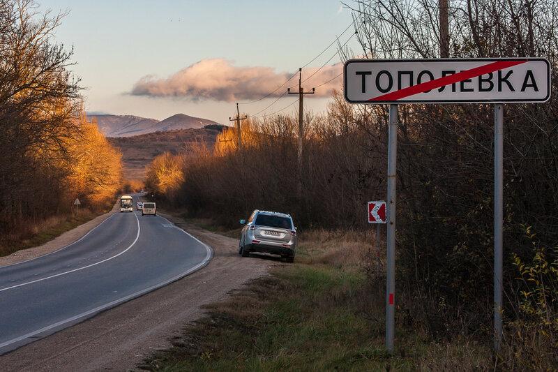 Впереди Старый Крым