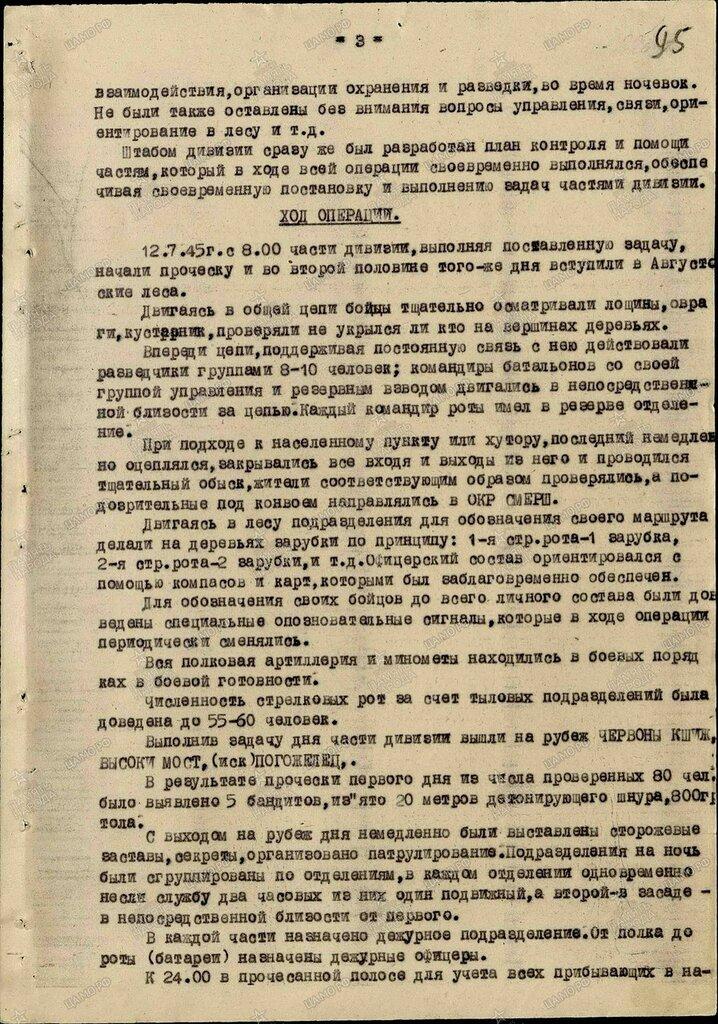 Операция по ликвидации банд Армии Крайовой 4.JPG