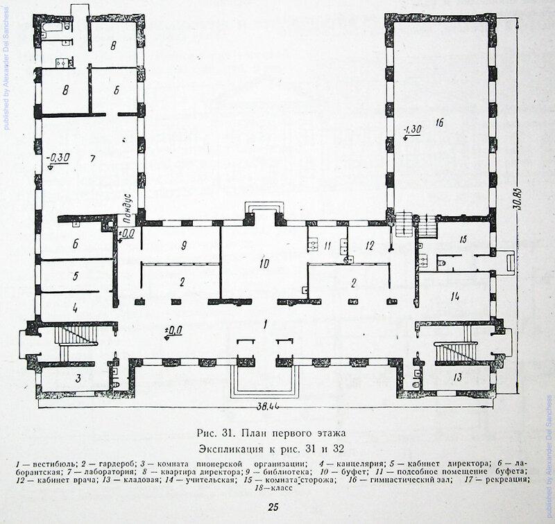 Проект школы №535 2-02-28 Гипропрос, 1954