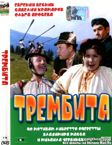 Трембита (1968/HDTV/DVDRip)