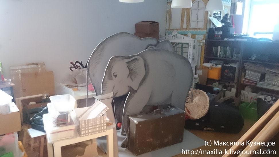 Слоны в подсобке