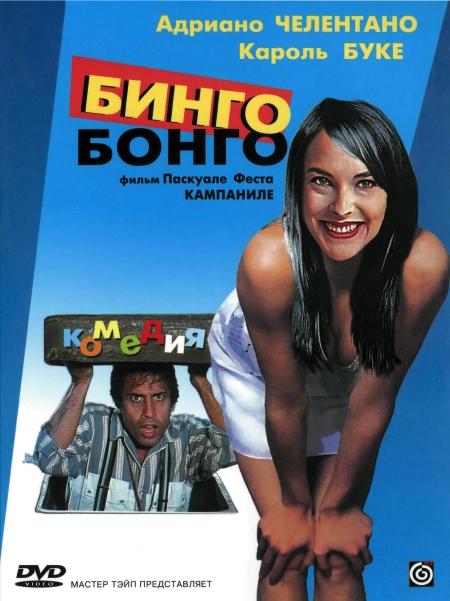 Бинго Бонго / Bingo Bongo (1982) DVDRip
