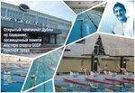 Плавание. Открытый чемпионат и первенство Дубны по плаванию, посвященные памяти МС СССР Николая Зуева. 29 - 30 декабря 2016 года