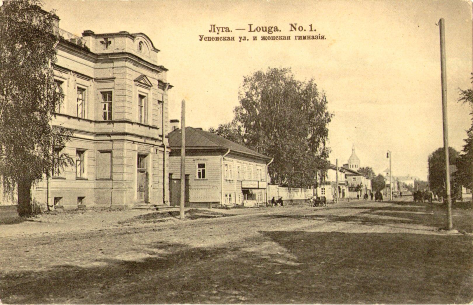 Успенская улица. Женская гимназия