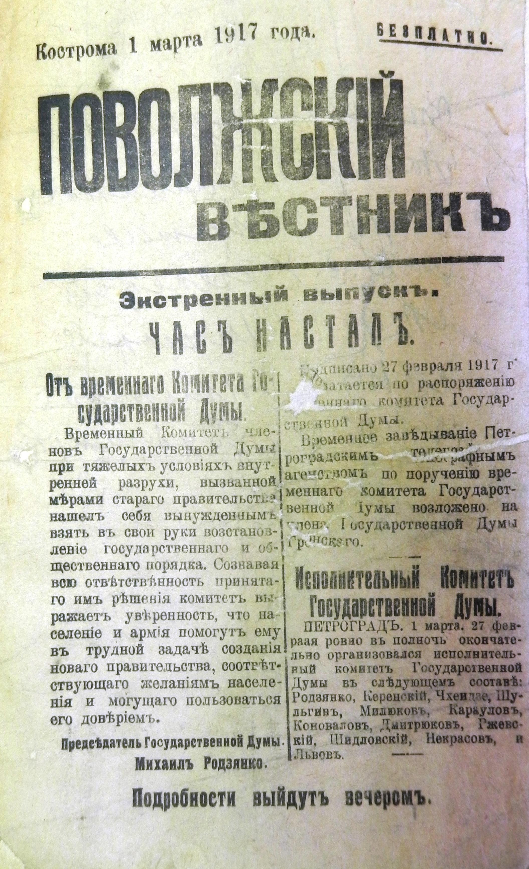 Костромская газета Поволжский вестник от 1 марта 1917 года.jpg