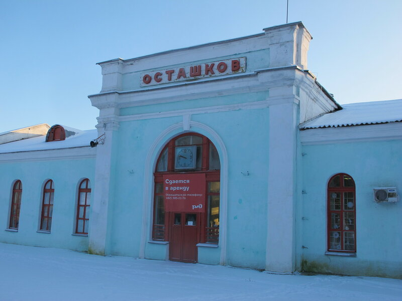 Тверская область, город Осташков, Жд вокзал