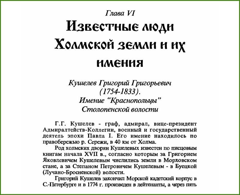 258-265 Кушелев Григорий Григорьевич.jpg