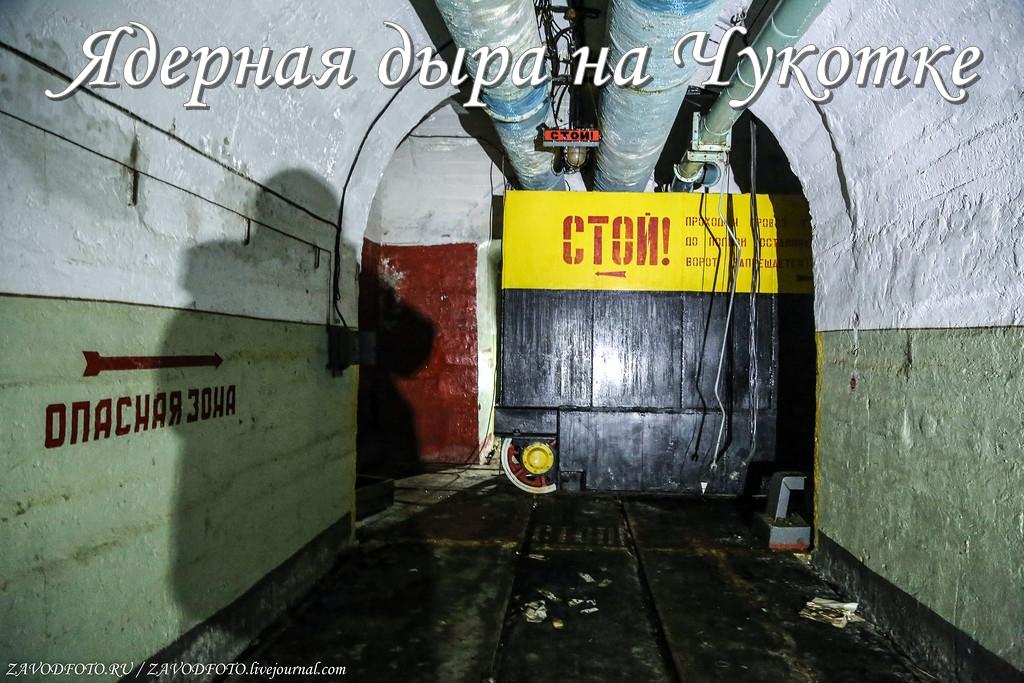 Ядерная дыра на Чукотке.jpg