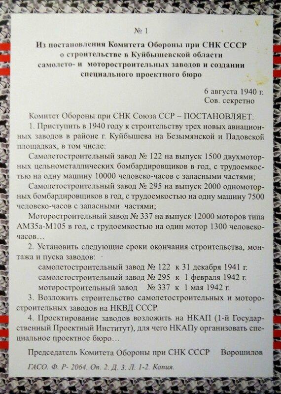 Музей завода 18 035.JPG