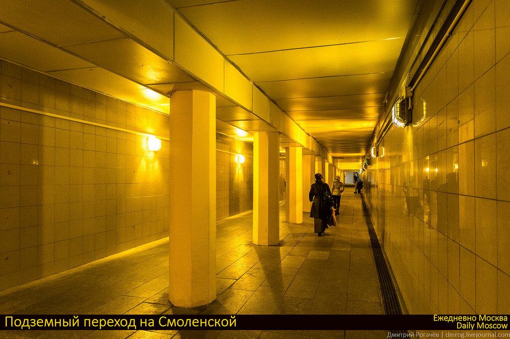 Подземный переход на Смоленской