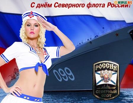 С Днем Северного флота России