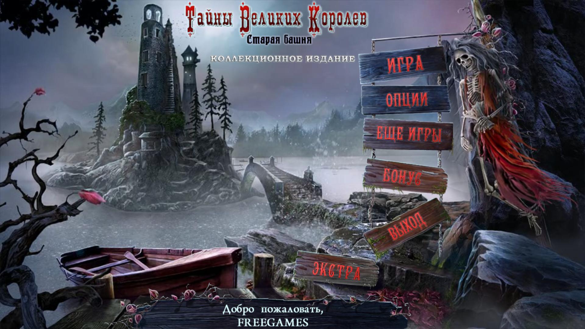 Тайны Великих Королев: Старая Башня. Коллекционное издание | Secrets Of Great Queens: Old Tower CE (Rus)