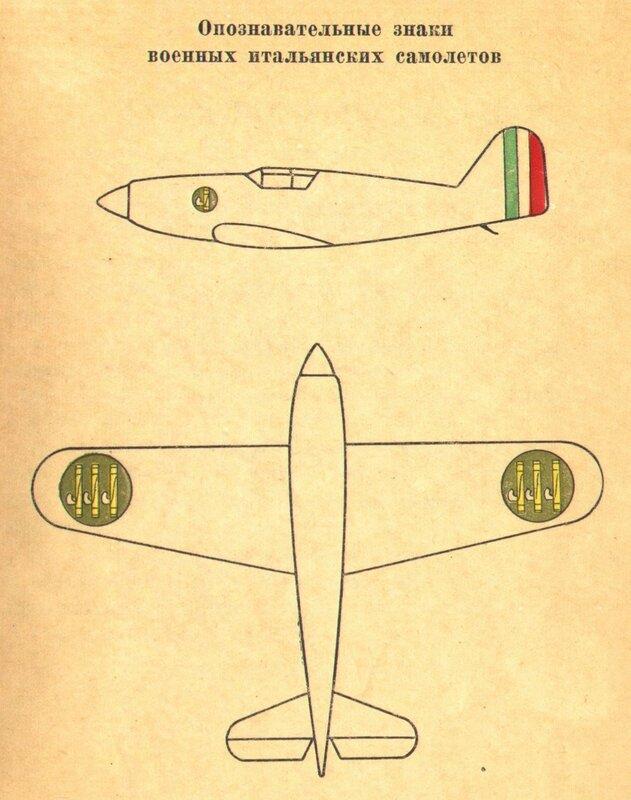 Силуэты итальянских самолетов (1939) 001