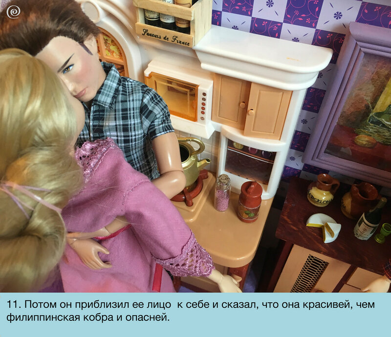 Фотосериал Разморозка. Сезон 2. Серия 12 Утешитель
