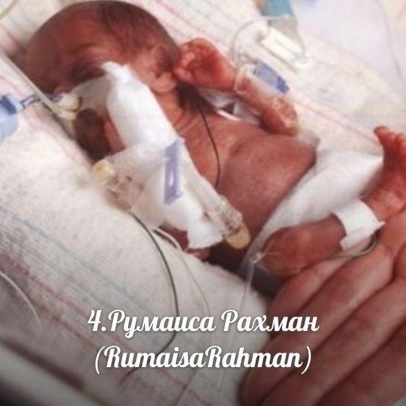Родился 19 сентября 2004 года на 26 неделе беременности. При росте 24 сантиметра девочка Румаис