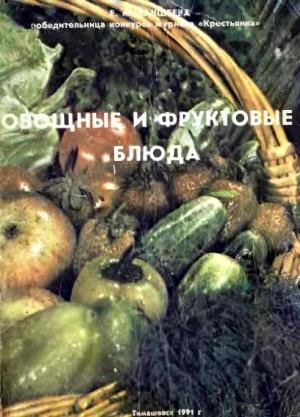 Аудиокнига Овощные и фруктовые блюда - Бакшеева Е.М.