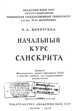 Начальный курс санскрита - Кочергина В.А.