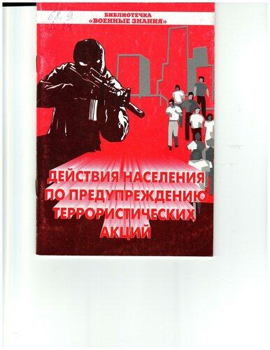 Виртуальная выставка Гражданская оборона ЦБ