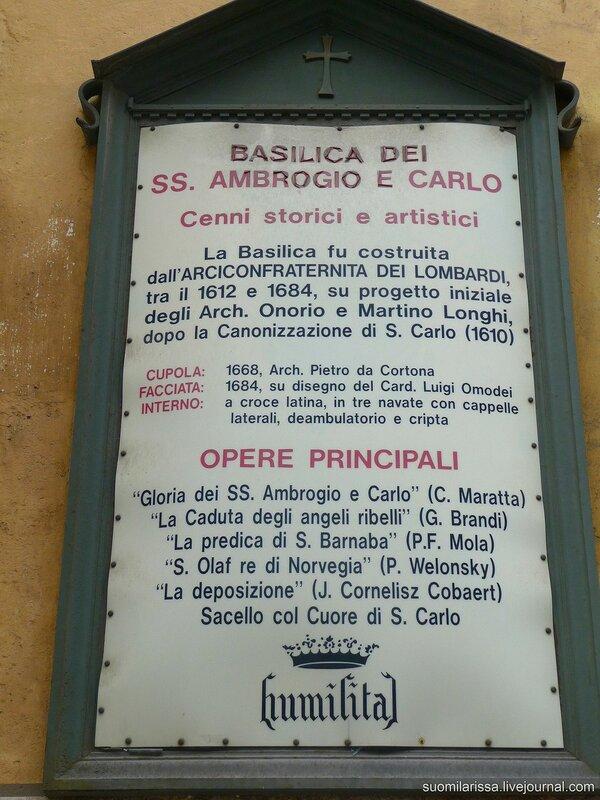 Basilica di S. Carlo al Corso (2015-2016) (4).JPG