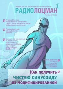 Журнал: РадиоЛоцман - Страница 2 0_13d475_8ac461e_M