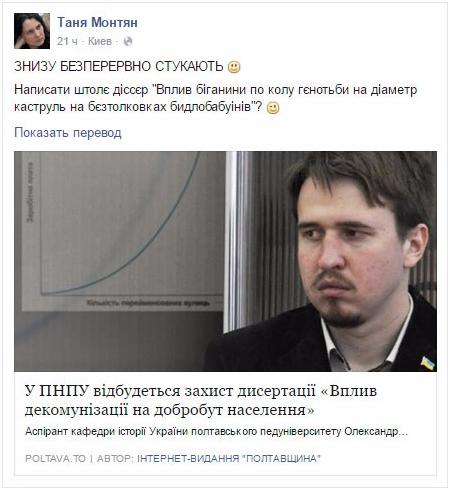 20160403_12-18-Первоапрельскую шутку «Полтавщины» серьезно восприняли всеукраинские СМИ и сайты сепаратистов-Пост Монтян
