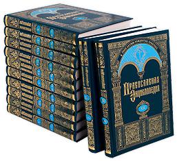 Православная энциклопедия в 40 томах