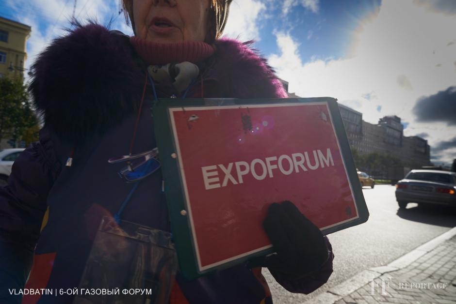 07102016 6-ой #Газовый #Форум в #Экспофорум -е