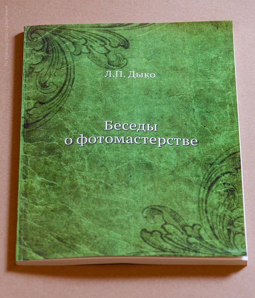 Какой учебник я могу рекомендовать для тех, кто хочет научиться красиво фотографировать?