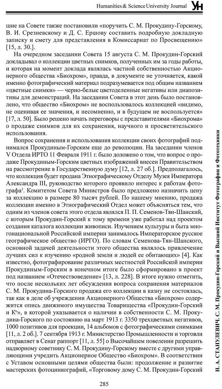 УНЖ_20.indd