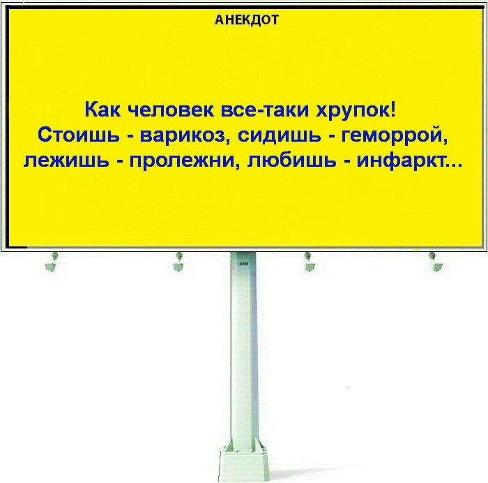 Анеедот