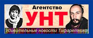 УНТ.(300, с новой подписью, Вербицкий вместе с Фридман)