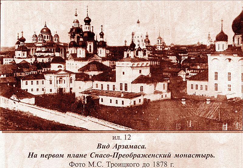 1870е Арзамас.jpg