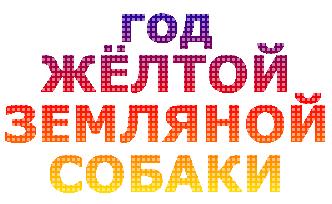 Надпись: год ЖЁЛТОЙ ЗЕМЛЯНОЙ СОБАКИ
