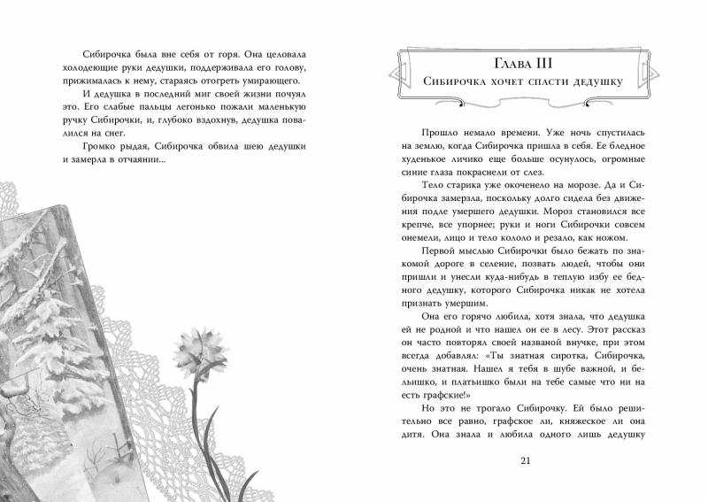 1265_Tch_Sibirochka_224_RL-page-011.jpg