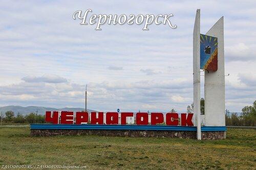 Черногорск.jpg
