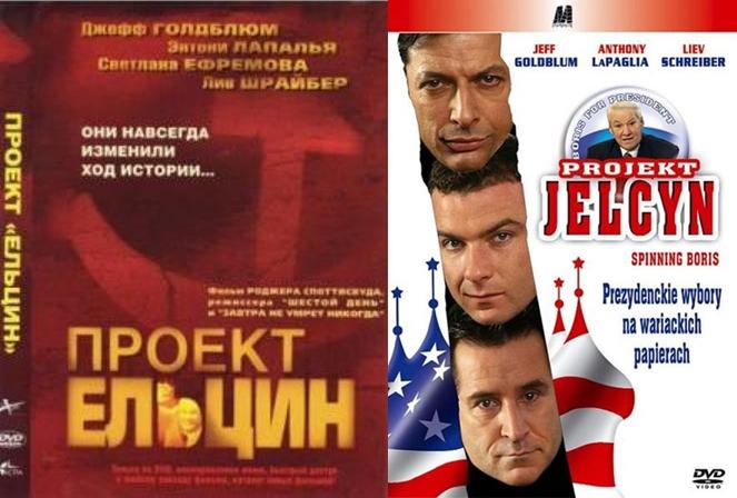 Проект «Ельцин»