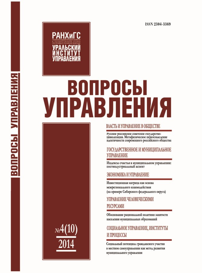 Научно-информационный журнал «Вопросы управления»