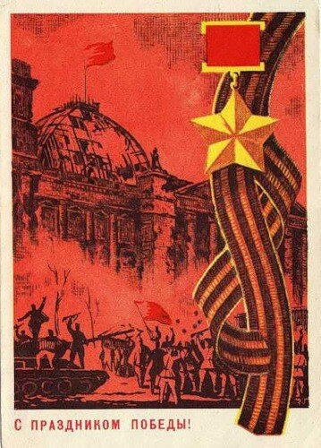 Открытка. С Праздником Победы! 9 мая  Георгиевская ленточка открытка поздравление картинка