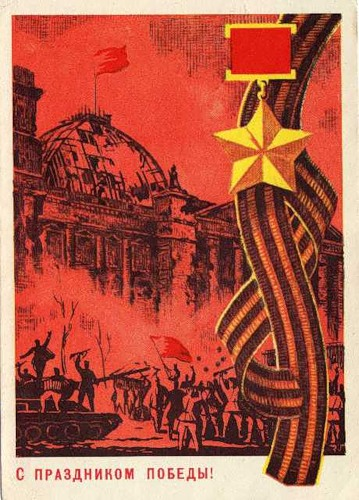 Открытка. С Праздником Победы! 9 мая  Георгиевская ленточка открытки фото рисунки картинки поздравления
