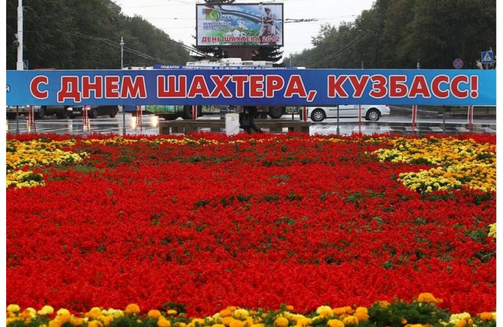 С днем шахтера, Кузбасс! Цветы открытки фото рисунки картинки поздравления