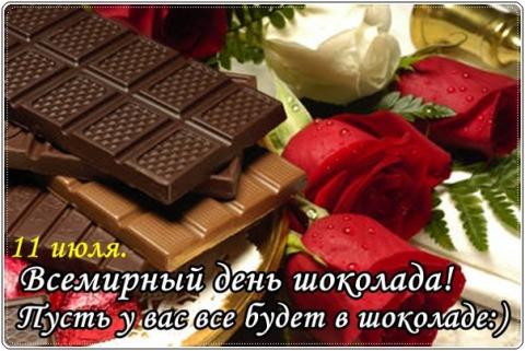 11 июля - Всемирный день шоколада. Пусть все будет в шоколаде
