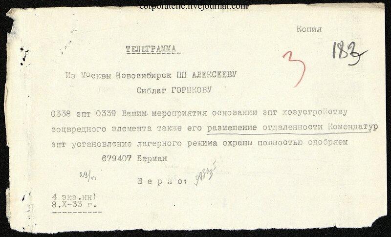 П-7, оп.1, д.628, 218.jpg