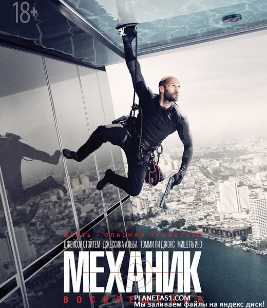 Механик: Воскрешение / Mechanic: Resurrection (2016/WEB-DL/WEB-DLRip)