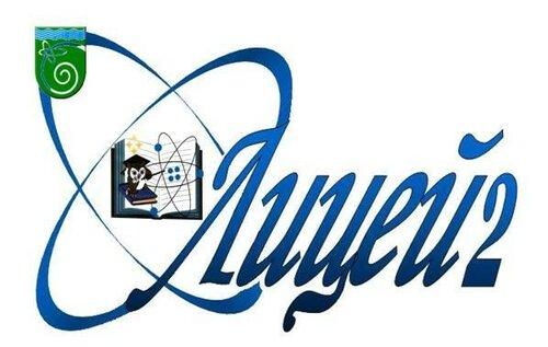 """Логотип МБОУ """"Лицей №2"""""""