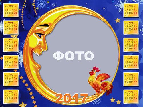 Календарь на 2017 год рамка для фото с символом года