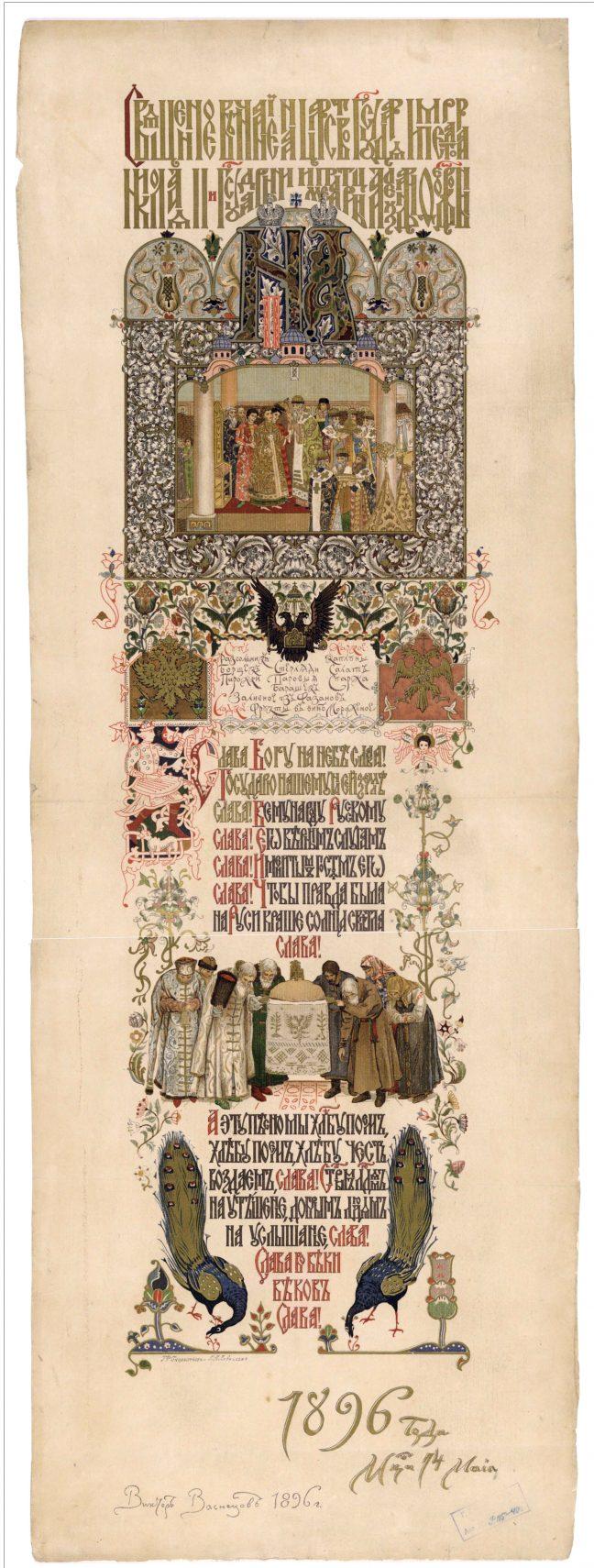 Царское угощение: меню с коронации Николая II (6 фото)