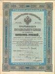 Крестьянский поземельный банк 500 рублей 1912 год.